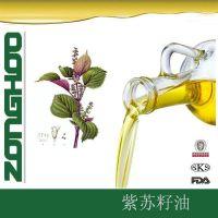 供应三主元低温冷榨紫苏油