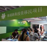2015广东第二届海外置业投资移民留学展