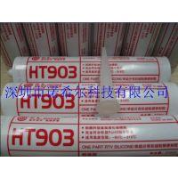代理销售上海回天 HT903 耐高温315度 有机硅粘接密封胶 310ML