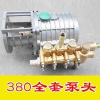 黑猫科球熊猫神龙280 380A高压清洗机全套 高压铜泵头 洗车水泵