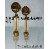 上导油槽油位开关WKD液位变送控制器