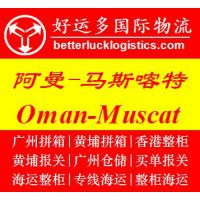 广州到阿曼Muscat马斯喀特运价格海运专线