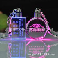 七彩灯水晶钥匙扣,水晶挂件,广告促销礼品,可定制LOGO广告语