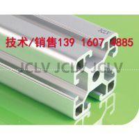 机械支架铝型材