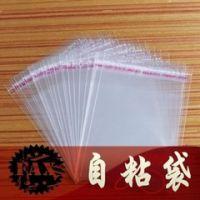 加厚24*34 OPP不干胶自粘袋/自封袋/包装袋/塑料袋/透明袋100个