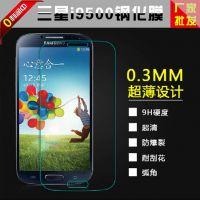 供应厂家直销 三星i9500钢化膜 0.3mm 弧面手机贴膜 钢化玻璃保护屏