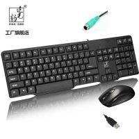 供应品牌追光豹Q8 有线键盘鼠标套装 p+u键鼠套装 活动特价促销