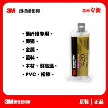 特价供应美国3MDP420高性能环氧树脂胶、DP420江苏价格