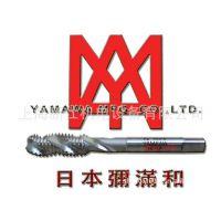 日本YAMAWA螺旋丝锥 进口丝攻 M8