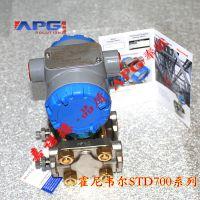 霍尼韦尔差压变送器,STD700新型号现货批发,STD压力变送器