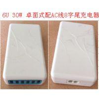 新款 6U卓式旅行充 5V 30W  IPHONE IPAD 三星平板