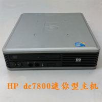 二手原装超薄型惠普HPdc7800迷你型电脑主机 Q35双核电脑主机