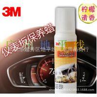 正品3M仪表盘保养蜡 仪表板蜡车用仪表蜡 表板蜡 去污蜡 汽车美容