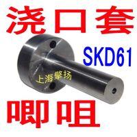 供应塑胶模具浇口套、SKD61唧咀规格、灌嘴型号、塑胶模具配件