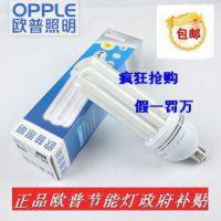供应大量供应原装正品欧普4U45W节能灯泡政府补贴E27白光