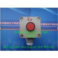 供应防爆按钮LA10-1SARN20厂家现货热销品质保证