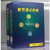 供应中山中小企业专用的管家婆CRM客户关系管理软件