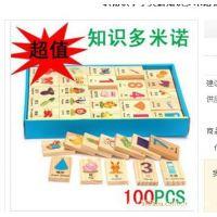 认物识字学英语知识多米诺骨牌100片 培养耐心恒心 益智玩具