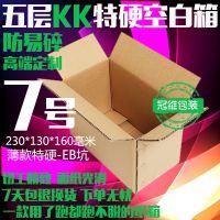 瓦楞纸箱厂优质5层KK特硬7纸箱 打包淘宝快递纸盒 订做满88包邮