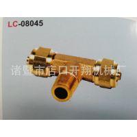 终端快拧三通/中端气管铜插头锁母接头专用