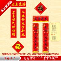 供应广告对联  铜版纸印刷烫金对联 对联套装春联批发厂家定制