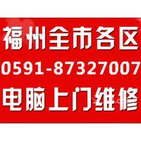 福州新店、福飞路、浮村电脑维修0591-87327007设路由