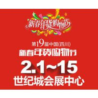2015四川年货节国际贸易洽谈会诚邀展会专业观众