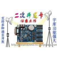 河南金涵LED控制卡,可供二次开发,日语 韩语 英语等随便用