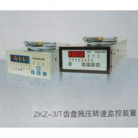 机械转速监控装置ZKZ-4/ZKZ-3T转速信号采集装置技术图