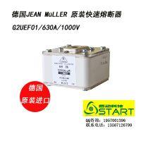 供应R3187641德国Jean Muller 进口快速熔断器G3MUEF1/1000A/690V