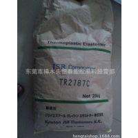 SBS 科腾JSR TR2787C 粘接剂、沥青改性剂到原装进口热塑性弹性体