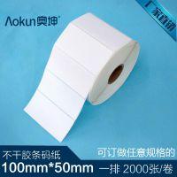【厂家直销】100mm*50mm*2000张 不干胶印刷 不干胶纸 标签纸