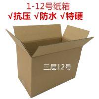 厂家批发纸箱三层特硬12号纸箱子快递淘宝打包纸盒现货包邮