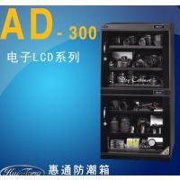 惠通 AD300升 单反电子防潮箱 相机干燥箱 镜头 茶叶防潮柜