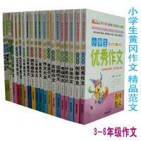 黄冈作文小学生优秀大全 畅销小学生作文书3-6年级作文600字