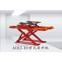 澳利牌AL-40大剪子母举升机
