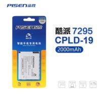品胜手机电池酷派CPLD-19/7295/5895/5930/8195电池