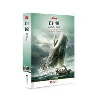 白鲸中文版原版翻译全译本完整版麦尔维尔著世界名著经典小说批发