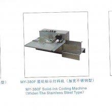 供应中美天津史克制药纸盒标签薄膜吊牌固体墨轮自动标示机