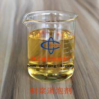 广西桂林防城港造纸制浆消泡剂DF-102消泡剂厂家