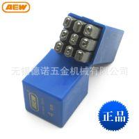 【含税价】AEW 数字钢印/钢号码/钢字冲/钢字头/钢字码  1.5-12mm
