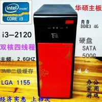 包邮I3双核台式组装电脑主机 i3-2120双核台式电脑 办公家用电脑