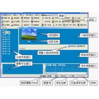 科迅多媒体教学软件(电子教室)V3.0