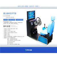 仿真驾驶模拟器加盟 3d驾校真实模拟车专卖店