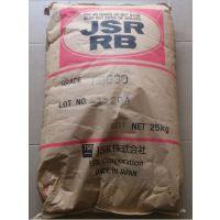 长期供应日本JSR RB830高级鞋材聚丁二烯橡胶