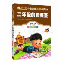 小学生语文新课标必读丛书:二年级的唐豆豆(彩图注音版) 书籍批发