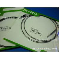 RIKO光纤PRS-210