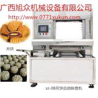 供应广西月饼排盘机 月饼设备生产线 多功能月饼机