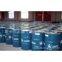 供应加德士320号矿物油型造纸机循环润滑系统润滑油