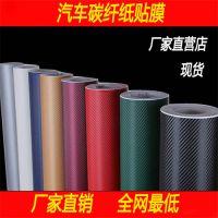 1.52*30m碳纤纸贴膜 汽车装饰改装改色膜 整车全车膜 厂家直销